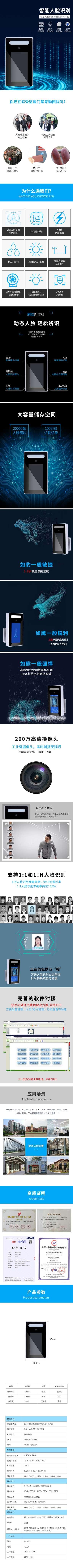 人脸识别机挂壁式2020-790.jpg